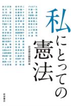 支持率急落でも安倍首相は秋の改憲案提出! 坂本龍一、内田樹、久米宏、平野啓一郎、想田和弘らが憲法軽視を徹底批判