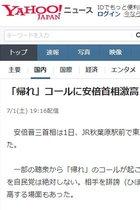 ヤフコメに異変! ネトウヨ、安倍応援団の巣窟だったのに、安倍首相への批判が殺到! …その理由は?