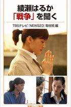 NHKに続きTBSも日本軍の残虐行為を検証報道! 綾瀬はるかが毒ガス兵器製造に関わった元兵士をインタビュー