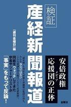 産経新聞OBが驚きの社内事情を証言!「本物の右翼はいない」「幹部は商売右翼」「東京新聞に記者が大量移籍」