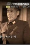 NHKが731部隊の人体実験証言テープを公開し、安倍政権につながる重大な問題を指摘! ネトウヨが錯乱状態に