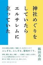 鶴田真由が「日ユ同祖論」のオカルト本を出版…指南役は安倍昭恵夫人と同じ、夫人といっしょにスピ旅行も