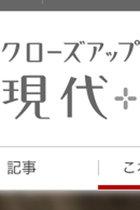 歴史教科書採択をめぐる学校への卑劣圧力、背後に日本会議の存在か! NHKクロ現に首謀者が登場し開き直り