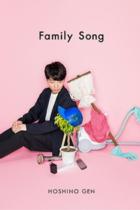 """星野源「Family Song」が示す""""新しい家族""""とは? 「家族がいない人はどうしたら?」に星野が出した答え"""