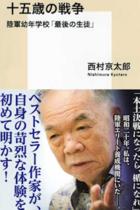 西村京太郎が陸軍エリート養成学校で見たカルト的精神主義「日本人は戦争に向いていない」