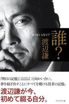 渡辺謙、マツコ、村本…世間と権力に抗い勇気ある発言をした芸能人に捧ぐ「よく言った」大賞10位〜6位!