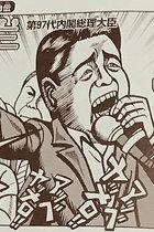 小学館『小学8年生』の安倍晋三伝記漫画が「誹謗中傷だ」と炎上! 事実に基づく人物伝まで圧力かける安倍応援団