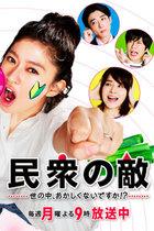 月9『民衆の敵』で篠原涼子が政治参加を呼びかけた演説が素晴らしい! でも、フジ上層部の圧力で放送延期に
