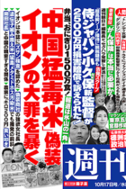 イオンが文春に1億6千万円を請求した名誉毀損裁判で東京高裁が「記事は真実」と判断、大企業のSLAPP訴訟を批判