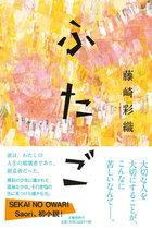 セカオワSaoriの小説が直木賞候補に! Fukaseとの壮絶な依存的恋愛関係を描き、DVを思わせる場面も