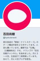 百田尚樹が沖縄・高江で頭悪すぎデマ! 反対派テント村に漢和辞典があったという理由で中国人関与匂わす