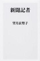 菅官房長官と対決し続ける東京新聞・望月衣塑子記者が真意を語った! 会見参加の理由、官邸、記者からの圧力