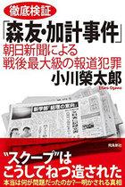 「森友・加計は朝日の捏造」と断定し朝日から抗議を受けた小川榮太郎の安倍擁護本を自民党が大量購入!