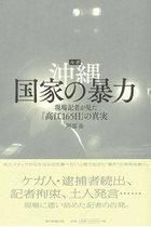 百田尚樹から「娘は中国人の慰み者」と侮辱された「沖縄タイムス」記者が官邸、警察、ネトウヨの横暴に反撃