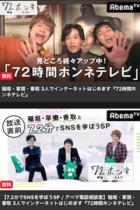稲垣、草なぎ、香取が『72時間ホンネテレビ』でジャニーズタブーをポロリ! 「SMAP」と口にできない、「曲名を言うと怒られる」