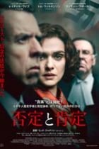 映画『否定と肯定』のホロコースト否定論者のやり口が日本のネトウヨにそっくり! 両論併記が歴史修正主義を蔓延らせると著者は警告