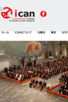 """ICANノーベル賞授賞式でサーロー節子さん感動のスピーチも日本マスコミは無視! 普段は""""日本スゴイ""""が好物なのに"""