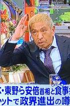 安倍首相との焼肉会食を松本人志が被害者ヅラで言い訳! 武田鉄矢も「権力批判はカッコつけ」と松本擁護