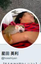 ほっしゃん。(星田英利)とウーマン村本がネトウヨの反日攻撃めぐり論争? 差別と闘い続けるほっしゃんに拍手!