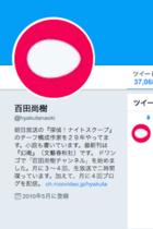 百田尚樹が「朝日の読者も日本の敵」と暴言! 記者二人を殺傷した赤報隊の犯行声明にも通じるテロ扇動