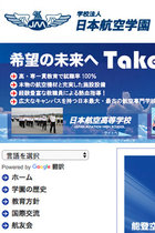 何から何まで森友そっくり! 国有地疑惑の「日本航空学園」極右教育と安倍政権との関係
