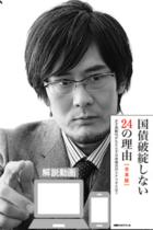 安倍首相と会食したネトウヨ経済評論家・三橋貴明が10代妻へのDVで逮捕! 会食が税金による接待だったことも発覚