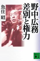 野中広務が語っていた安倍政権への怒り!「安倍首相は東條英機と変わらない」「麻生太郎の部落差別発言は絶対許さん」