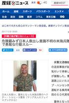 """産経新聞はやっぱり""""ネトウヨまとめ""""だった! デマ常習者を情報源に沖縄二紙を攻撃するも県警に否定される醜態"""