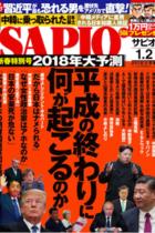 """安倍政権を批判したら""""反日""""呼ばわり!SAPIOと産経が展開する""""反日日本人""""バッシングの異常"""