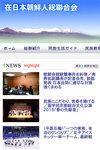 朝鮮総連銃撃事件とヘイトデモ、在特会の関係! 止まらない在日朝鮮人攻撃、NHKもテロより総連を批判