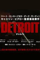 やっぱり差別主義者? 三浦瑠麗が黒人差別描いた『デトロイト』映画評でトランプそっくりのどっちもどっち論