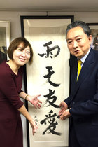 安倍政権を批判する鳩山由紀夫元総理に、室井佑月が「鳩山さんがお金を出して」と要求したこととは?