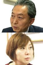 室井佑月が鳩山由紀夫元総理と沖縄・米軍基地問題を語る! なぜ「最低でも県外」は実現しなかったのか?