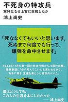 鴻上尚史が喝破! 特攻隊の理不尽は過去のものじゃない…過重労働もいじめも「同調圧力は日本人の宿痾なのかもしれない」