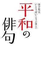「アベ政治を許さない」と揮毫した俳人・金子兜太 生前語った戦争への危機感とデモへの期待「今こそ大事な時」