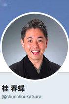 貧困バッシングの落語家・桂春蝶はネトウヨタレントとして売出し中! 韓国叩き、左翼叩きで第2のケント狙い?