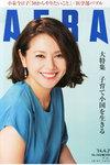 小泉今日子が「フライデー」でマスコミの忖度報道に違和感表明! バーニングに干される側になる覚悟も