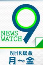 NHKの国会報道が酷い! 必ず政府答弁で終わる恣意的編集、安倍政権の問題点を隠しサポートする『NW9』