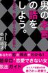 恋愛本に今野杏南&岸明日香が猛ツッコミ!?
