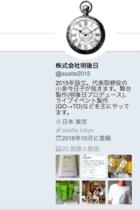 """小泉今日子が安倍政権批判や官邸前の抗議デモの報告ツイートに「いいね」! 独立で小泉が勝ち取った""""政治的自由"""""""