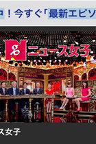 """TOKYO MXが『ニュース女子』打ち切りも他局やネットで番組続行! """"DHCがバックにいる""""と開き直る出演者"""