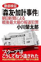 加計学園獣医学部の講義で、小川榮太郎の「モリカケは朝日の捏造」デマ本が参考書に指定! ヘイト本、日本スゴイ本も…