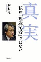 朝日新聞の慰安婦報道を「捏造」と糾弾していた櫻井よしこの「捏造」が裁判で明らかに!