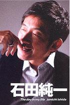石田純一がセクハラ問題で跋扈する「今の時代ではアウト」論に異議!「昔は女性が我慢させられていただけ」
