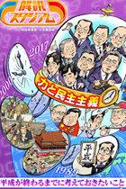NHK岩田明子、櫻井よしこら安倍応援団が「良い独裁もある」と大合唱!トンデモ論で安倍独裁政治を正当化