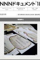 日本テレビが南京検証番組の第2弾! 虐殺否定派の「自衛発砲説」に緻密な取材で徹底反論