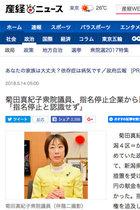 産経新聞が新潟県知事選で自公候補を利する悪質フェイク記事! 自民党への同額献金をネグり対立候補支援の菊田議員だけ攻撃