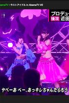 「ラストアイドル」近田春夫プロデュース曲が反安倍と炎上!安倍に「顔洗って出直せ」麻生に「このタコ」と言って何が悪い!