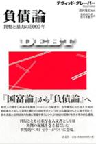 自己責任論者・本田圭佑が転向? W杯前にオキュパイ運動の理論的支柱が書いた反資本主義の書『負債論』を推奨した謎