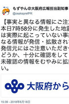 大阪地震で差別デマ! 三浦瑠麗の影響か「スリーパーセルの仕業」なるデマまで…関東大震災の過ちを繰り返すな